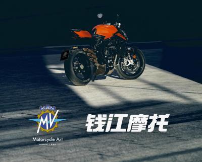 MV Agusta annuncia la partnership con QJ-Motor per il mercato cinese